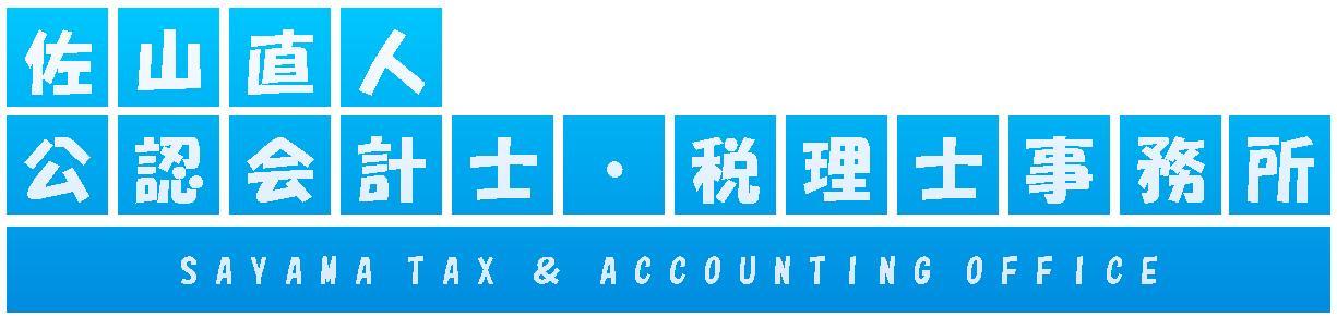 画像: 佐山直人公認会計士・税理士事務所(埼玉県川口市小谷場400アンプルールフェールAIR 202)