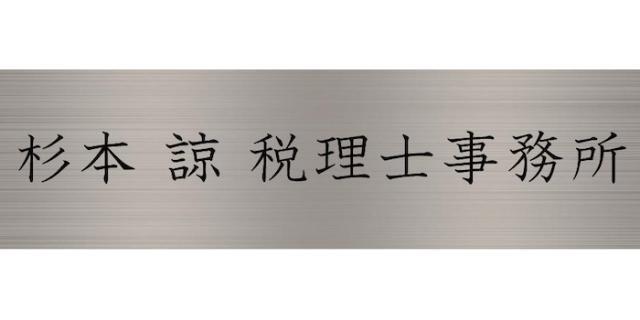画像: 杉本諒税理士事務所(京都府京都市下京区 西七条北東野町95番地)