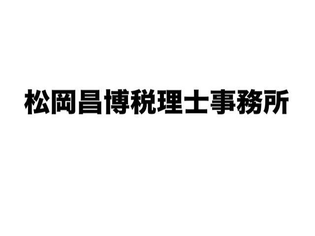 画像: 松岡昌博税理士事務所(愛知県名古屋市中村区 若宮町3丁目32番地)