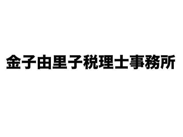 画像: 金子由里子税理士事務所(埼玉県さいたま市中央区 上落合1丁目11-15アスク新都心ビル5階B)