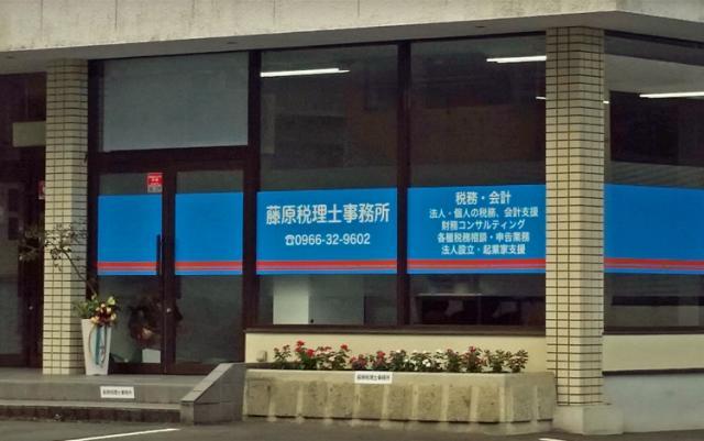 画像: 藤原淳史税理士事務所(熊本県人吉市西間下町134-3サンマリーンビル1B)
