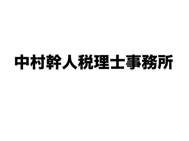 画像: 中村幹人税理士事務所(島根県松江市上乃木1-22-51)