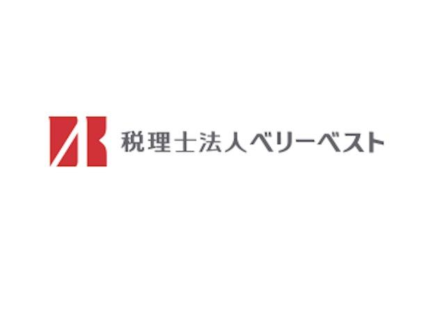 画像: 税理士法人ベリーベスト(東京都港区六本木1-8-7 MFPR六本木麻布台ビル11階)