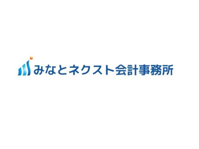 画像: みなとネクスト会計事務所(大阪府吹田市広芝町4-34 江坂第一ビル 6F-29)