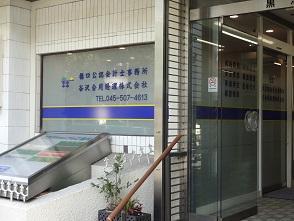画像: 橋口貢一税理士事務所(神奈川県横浜市青葉区美しが丘2-15-2)