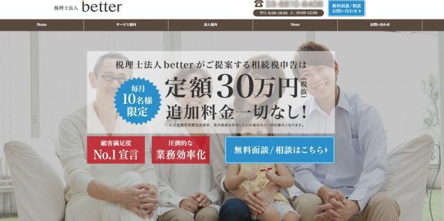 画像: 税理士法人better(東京都中央区日本橋人形町1丁目5番5号 芳町ビル3F)