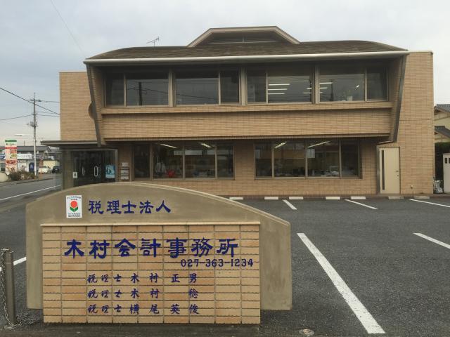 画像: 税理士法人木村会計事務所(群馬県高崎市下小鳥町57番地8)