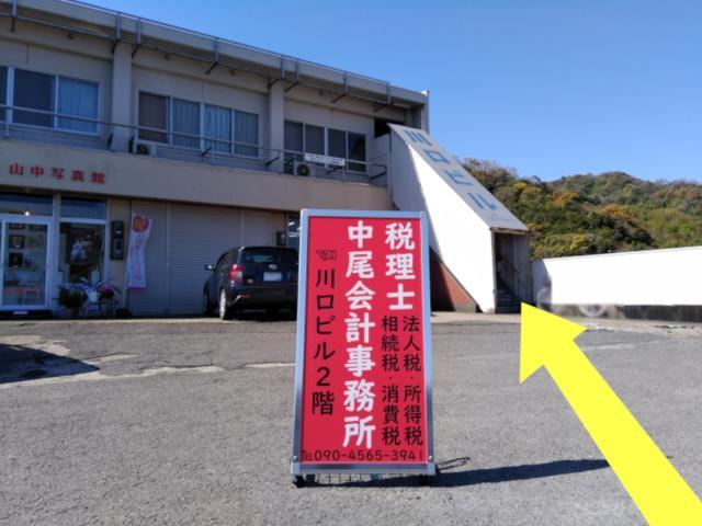 画像: 中尾会計事務所(和歌山県有田市古江見15番地川口ビル4階6号室)