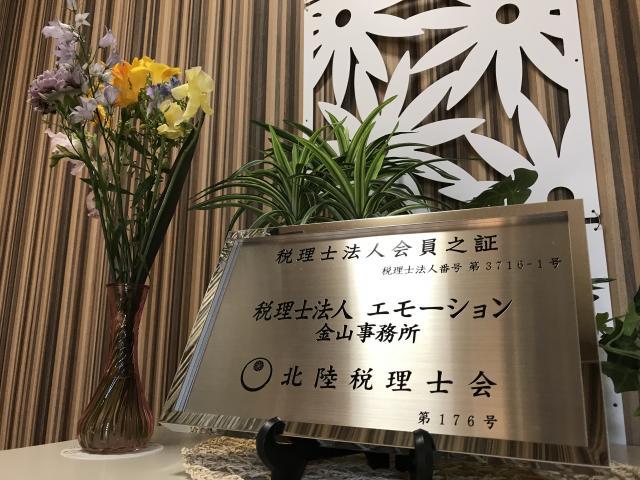 画像: 税理士法人エモーション 金山事務所(石川県金沢市割出町364番地7)