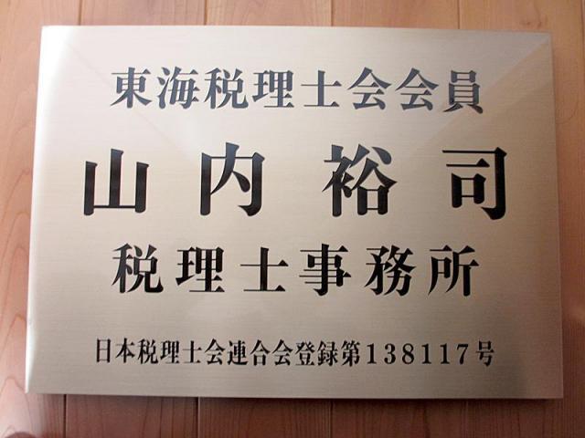 画像: 山内裕司税理士事務所(三重県員弁郡東員町 笹尾東3丁目21番16)