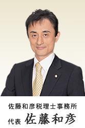 画像: 佐藤和彦税理士事務所(東京都世田谷区船橋6-23-15)