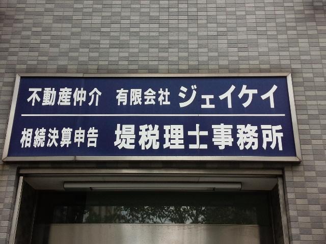 画像: 堤邦雄税理士行政書士事務所(東京都豊島区池袋 2-19-1)
