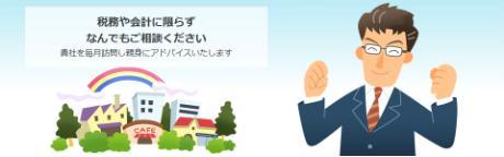 画像: 福田税理士事務所(東京都千代田区神田神保町2-14朝日神保町プラザ809号)