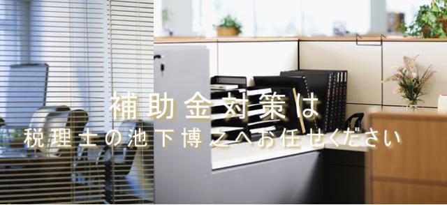 画像: 池下博之税理士事務所(熊本県熊本市中央区 新町3丁目8番30号マーカス新町202号室)
