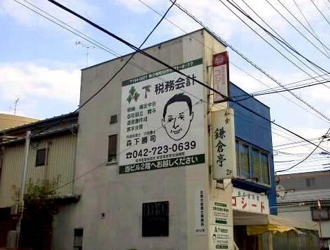 画像: 森下税務会計(東京都町田市中町1-4-17-2F)