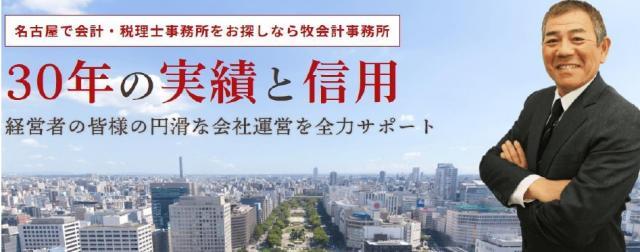 画像: 牧会計事務所(愛知県名古屋市名東区 一社3丁目121ー1ー402)