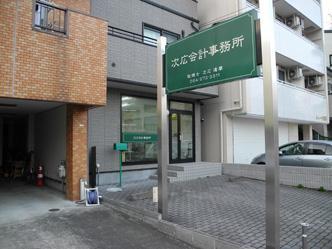画像: 次広達摩税理士事務所(静岡県静岡市葵区 安西1丁目62番地)