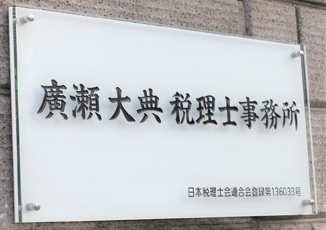 画像: 廣瀬大典税理士事務所(千葉県習志野市鷺沼4丁目13番4号)