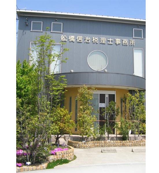 画像: 舩橋信治税理士事務所(愛知県小牧市大字三ツ渕772番地2)