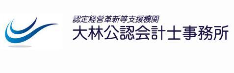 画像: 大林幹根税理士事務所(広島県広島市中区 橋本町9番7号ビル博丈5階)