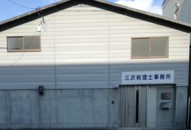 画像: 三澤一郎税理士事務所(広島県広島市西区 南観音7丁目12番5号)