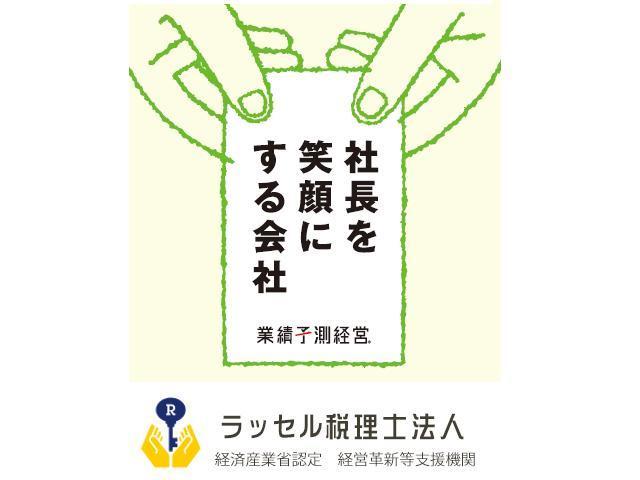 画像: ラッセル税理士法人(東京都千代田区神田錦町2-7-201(ステージ竹橋))