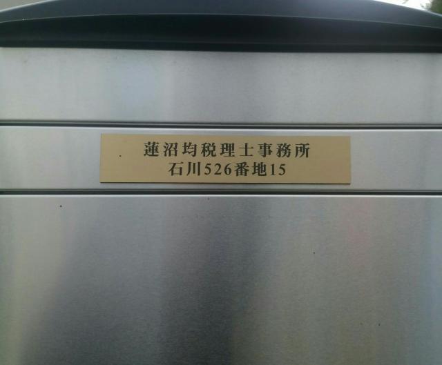 画像: 蓮沼均税理士事務所(千葉県市原市石川526番地15)