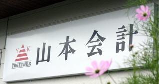 画像: 山本俊樹税理士事務所(長野県上田市長瀬3623番地8)