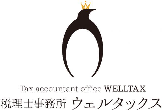 画像: 税理士事務所ウェルタックス(福岡県福岡市南区 多賀1丁目2ー36シティハウス高宮102号)