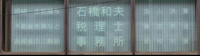 画像: 石橋和夫税理士事務所(長崎県長崎市栄町4番15号2階)