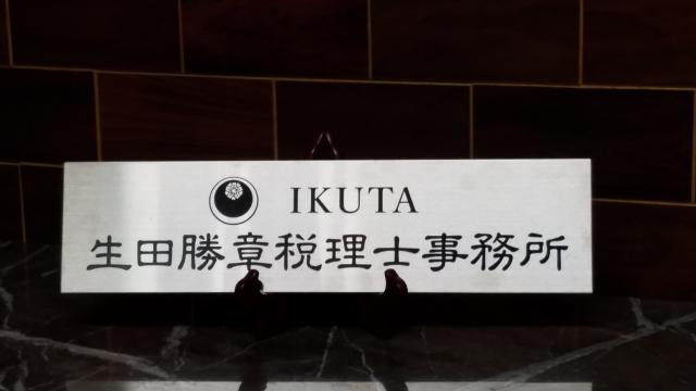 画像: 生田勝章税理士事務所(兵庫県洲本市前平251番地)