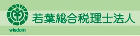 画像: 若葉総合税理士法人 竹之内会計事務所(岐阜県多治見市青木町6番地2)