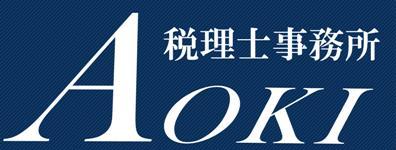画像: 青木賢一郎税理士事務所(宮崎県宮崎市中西町162日高ビル202号)