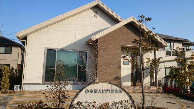 画像: 山本昭人税理士事務所(広島県福山市松永町2丁目17番68号)