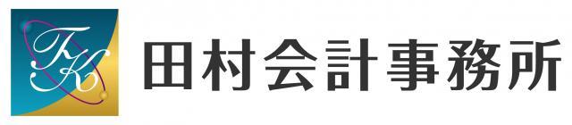 画像: 田村守税理士事務所(埼玉県川口市柳崎5丁目12番38-303号)