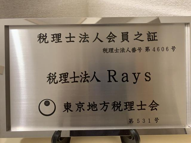 画像: 税理士法人Rays(神奈川県川崎市宮前区 鷺沼1-5-2)