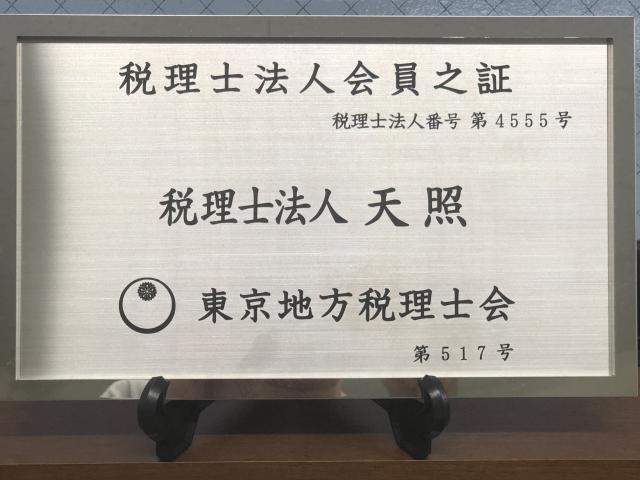 画像: 税理士法人 天照(神奈川県横浜市港北区新横浜1-13-6 アイシスプラザⅢ 703号)