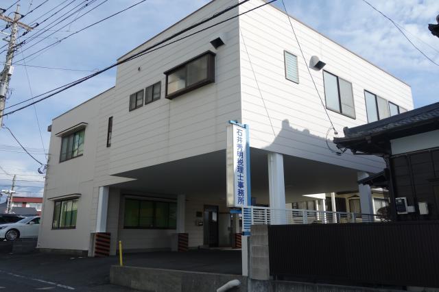 画像: 石井秀明税理士事務所(静岡県富士市伝法2527番地の4)