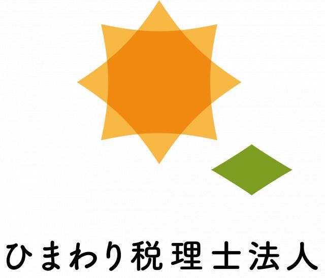 画像: ひまわり税理士法人(大阪府大阪市西区南堀江1-14-28 山五ビル5階)