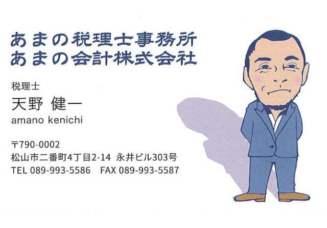 画像: 天野健一税理士事務所(愛媛県松山市二番町4丁目2番地14永井ビル303号)