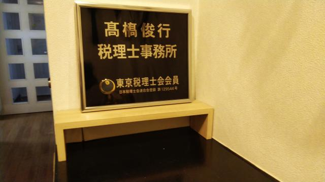 画像: 髙穚俊行税理士事務所(東京都江東区亀戸3丁目38番16亀戸天神ガーデニア505号)
