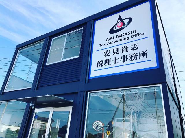 画像: 安見貴志税理士事務所(茨城県笠間市旭町627-2)