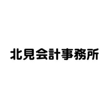 画像: 税理士法人北見会計 日立オフィス(茨城県日立市幸町2丁目15番4号)