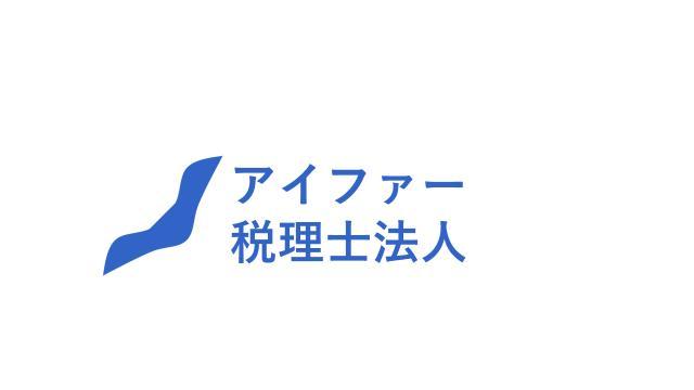 画像: アイファー税理士法人(熊本県熊本市中央区 新屋敷2丁目13番10号)
