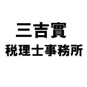 画像: 三吉實税理士事務所(兵庫県神戸市中央区 元町通1丁目1番1号新元町ビル5階)