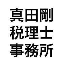画像: 真田剛税理士事務所(静岡県沼津市柳町3番64号)