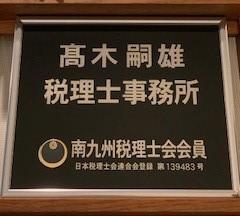 画像: 髙木嗣雄税理士事務所(熊本県熊本市中央区 京町本丁6番52-812号)