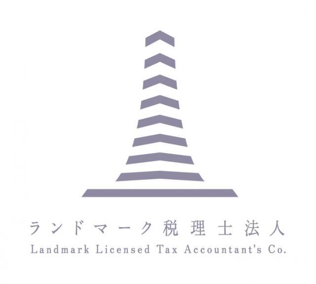 画像: ランドマーク税理士法人(東京都千代田区丸の内2丁目5番2号 三菱ビル9階)