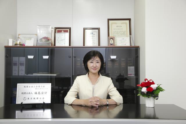 画像: 税理士法人 福島会計(東京都千代田区神田駿河台3-6-1 菱和ビルディング3階)