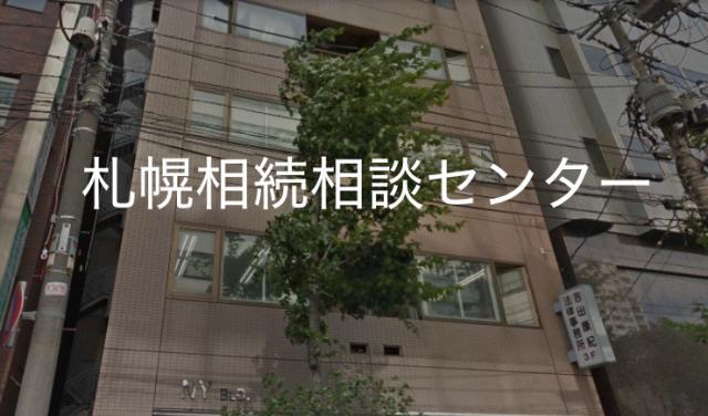画像: おかざき総合会計(北海道札幌市中央区 大通西10丁目4番 NYビル2F)